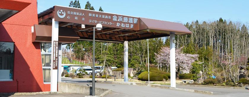 金浜療護園